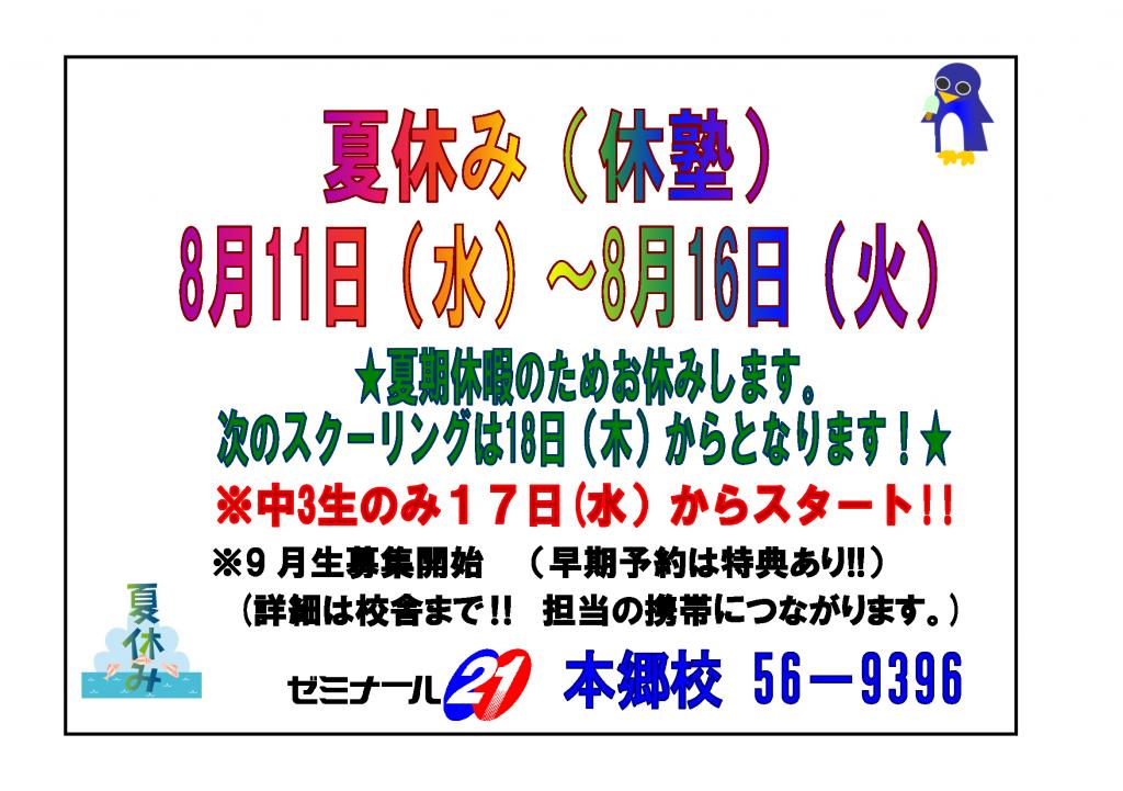 2016-08-08